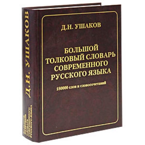толковый словарь русского языка - фото 3